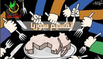 تقسيم سوريا