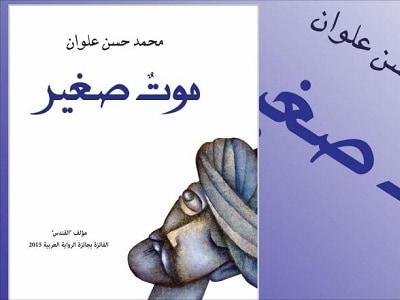 """""""موت صغير"""" لمحمد حسن علوان تفوز بجائزة البوكر"""