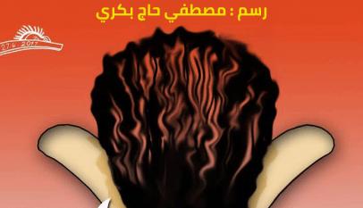 مصطفى حاج بكري - فنان مبدع كرس حياته وفنه للثورة 5
