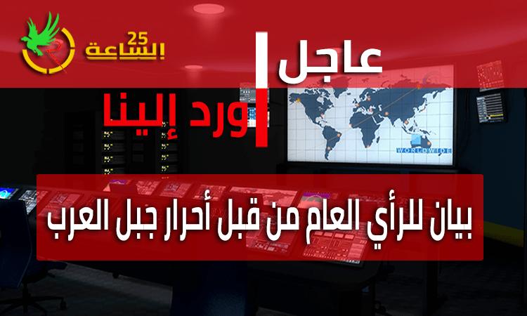 بيان هام, أحرار جبل العرب