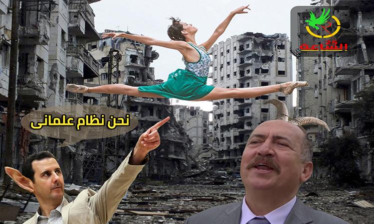 كيف يختبئ بشار الأسد تحت راقصة باليه