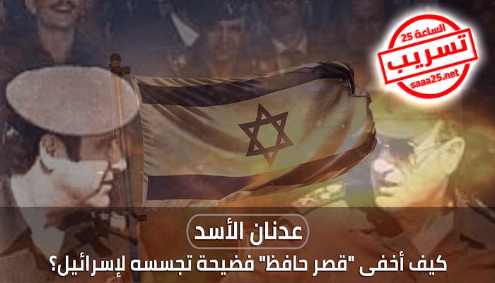 """عدنان الأسد جاسوس لإسرائيل .. كيف أخفى """"قصر حافظ"""" الفضيحة ؟"""