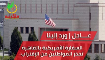 تحذير السفارة الأمريكية بالقاهرة