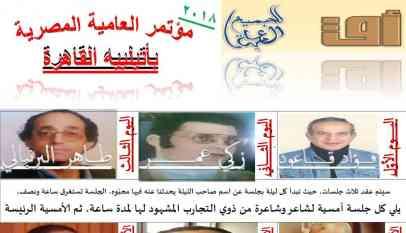قاعود وزكى عامر والبرنبالى بمؤتمر العامية بأتيلية القاهرة