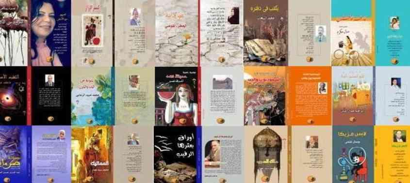 اصدارات ادبية وفكرية جديدة لدار الادهم استعدادا لمعرض الكتاب 2019