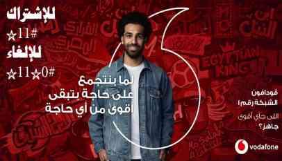 الغاء خدمة عالم محمد صلاح