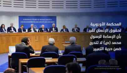 محكمة حقوق الإنسان الأوروبية: الإساءة للنبي محمد ليست حرية تعبير