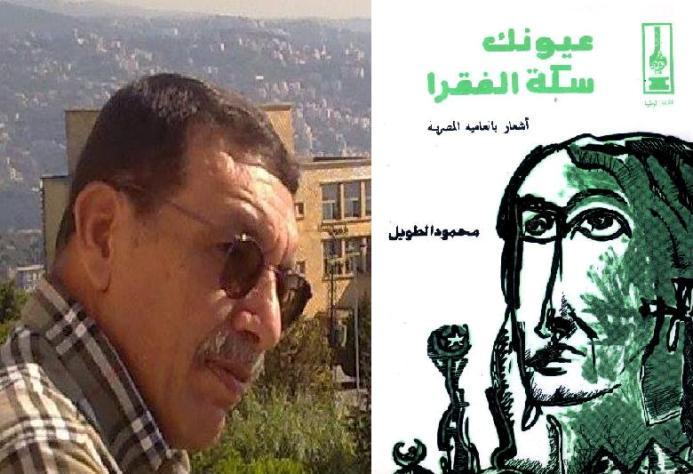 ننشر الديوان الكامل ( عيونك سكة الفقرا ) للشاعر محمود الطويل