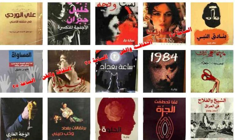 اصدارات ادبية جديدة ومتنوعة من العراق