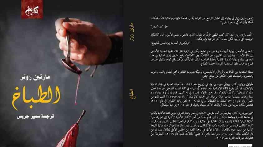 الكتب خان تناقش رواية الطباخ
