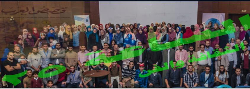 مناقشة قصص العرب (بشيخ العمود) القاهرة 12 نوفمبر