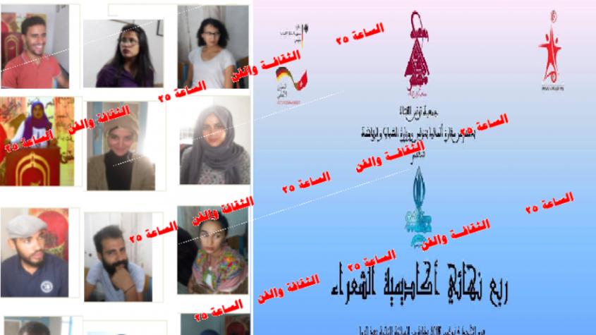 تصفيات (الربع النهائى لاكاديمية الشعراء ) بتونس اليوم