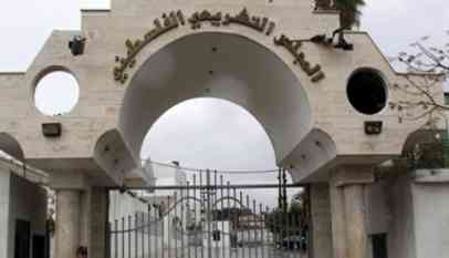 «الدستورية» بفلسطين تقرر حل المجلس التشريعي