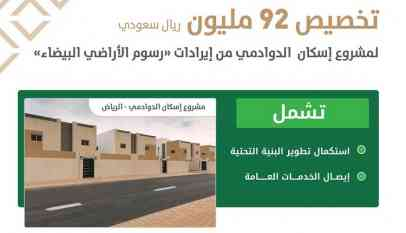 """السعودية تخصص 92 مليون ريال لتنفيذمشروع """" إسكان الدوادمي"""""""