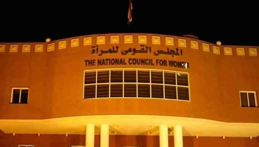 """المجلس القومي للمرأة المصري يضئ مقره الرئيسي """"باللون البرتقالي"""" 1"""