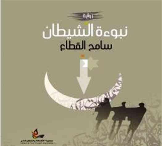 مناقشة رواية ( نبوءة الشيطان ) بغزة 13 ديسمبر