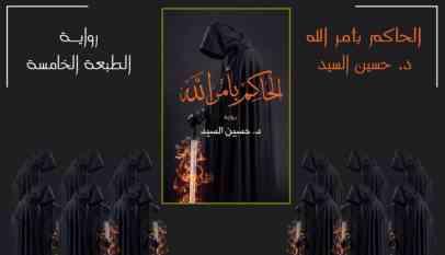 صدور رواية (الحاكم بأمر الله) بالقاهرة