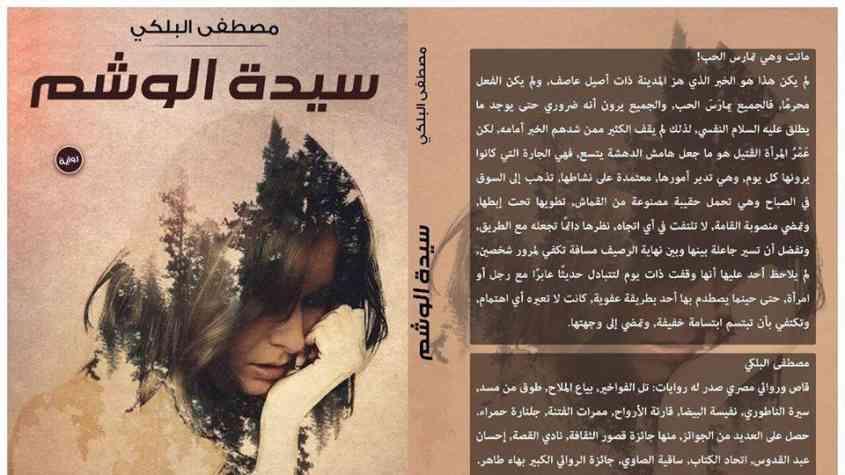 صدور رواية (سيدة الوشم )بالقاهرة