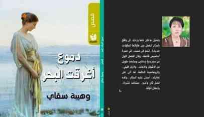 """صدور """" دموع أغرقت البحر""""للكاتبة الجزائرية وهيبة سقاي"""