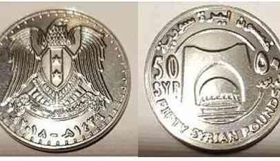 المركزي السوري يصدر قطعة نقدية معدنية جديدة 4