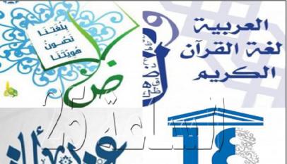 '' مجلة 28'' تحتفى باليوم العالمى للغة العربية. بغزة