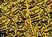 """"""" شدة وسكون"""" بنادى المربد العراقى احتفاءً بيوم اللغة العربية"""