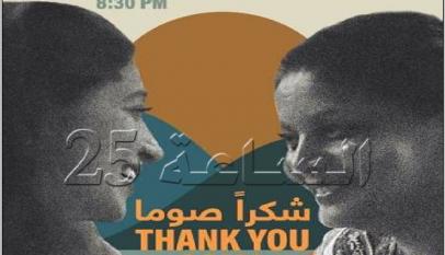 """"""" شكرا صوما"""" فيلم لبنانى وثائقى يناقش قضية العاملات الأجنبيات"""
