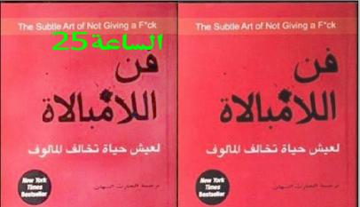 كتاب (فن اللامبالاة) تناقشة نقابة المهندسين الأردنيين 12 ديسمبر