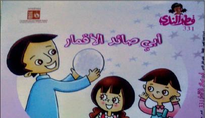 صدور (أبى صائد الأقمار )عن سلسلة قطر الندى المصرية