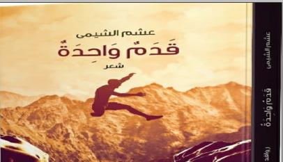 """صدر حديثا ديوان """" قدمٌ واحدةٌ"""" للشاعر عشم الشيمى"""