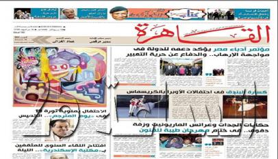 """قراءة فى العدد الجديد من جريدة """"القاهرة """""""