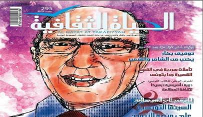 عدد جديد من مجلة (الحياة الثقافية ) التونسية