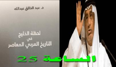 """منافشة كتاب """"لحظة الخليج"""" للدكتور عبد الخالق عبدالله 3 ديسمبر بعمان"""