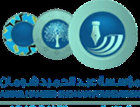 فتح باب الترشح لجائزة (عبد الحميد شومان) للباحثين العرب