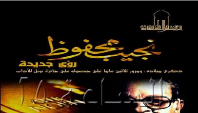نجيب محفوظ بالمجلس الأعلى للثقافة 30 ديسمبر