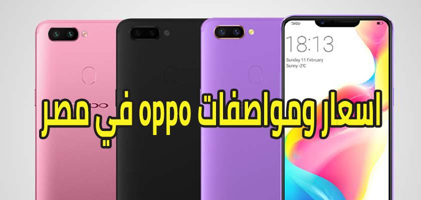 اسعار ومواصفات oppo في مصر