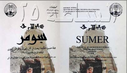 """صدور مجلة """"سومر السنوية""""العدد 64 بالعراق"""