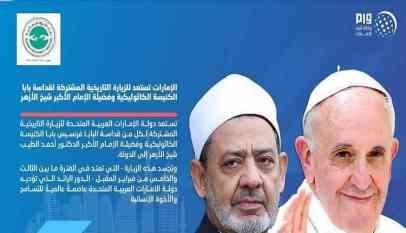 الإمارات تستعد لـ«لقاء الإخوة الإنسانية» بين بابا الفاتيكان وشيخ الأزهر