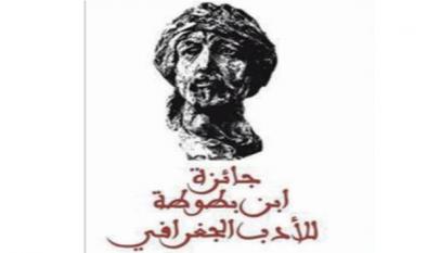 """جائزة """" أدب الرحلة """" توزع جوائزها 10 فبراير بالمغرب"""
