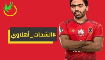 حسين الشحات في النادي الاهلي