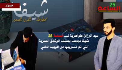 """عبد الرزاق طواهرية لـ""""الساعة 25"""": شيفا نجحت بسبب الوثائق السرية التي تم تسريبها من الويب الخفي 13"""