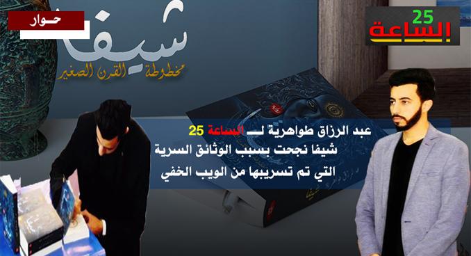 """عبد الرزاق طواهرية لـ""""الساعة 25″: شيفا نجحت بسبب الوثائق السرية التي تم تسريبها من الويب الخفي"""