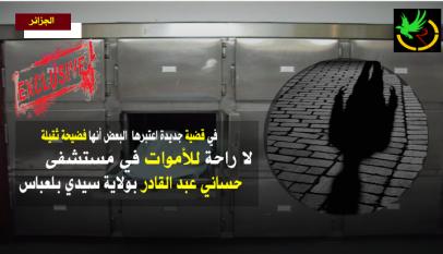 لا راحة للأموات في مستشفى حساني عبد القادر بولاية سيدي بلعباس