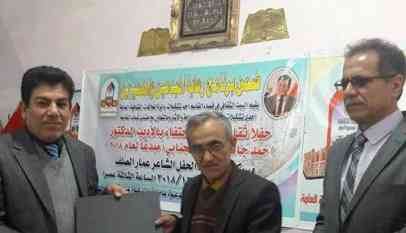 وزارة الثقافة العراقية تحتفى بالشاعر.أحمد الخيال
