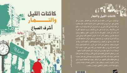 """مناقشة رواية """" كائنات الليل """"بالكتب خان 20 يناير"""