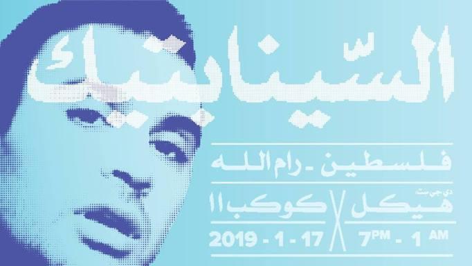 """""""السينابتيك"""" في رام الله 17 يناير"""