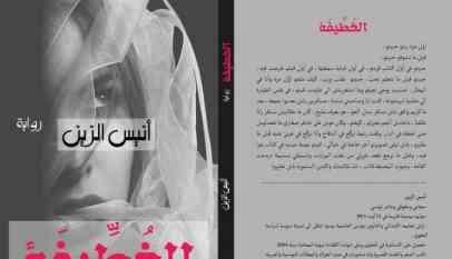"""مناقشة رواية """"الخطيفة"""" بتونس 23 يناير"""