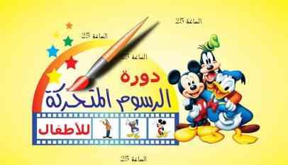 أول دورة لتعليم الرسوم المتحركة بالأردن 21 يناير