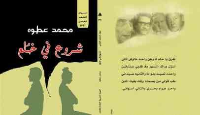 """مناقشة ديوان """" شروع فى خلع"""" بالهيئة المصرية العامة للكتاب اليوم"""