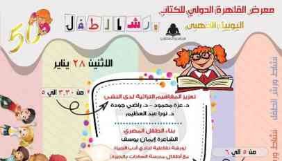 تنطلق فعاليات معرض القاهرة الدولى للكتاب فى صباح الأربعاء 23 يناير الجارى . وقد اتخذت الهيئة المصرية العامة كل الاجراءت اللازمة والتى من